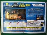 岳南電車夜景電車201801〜03案内