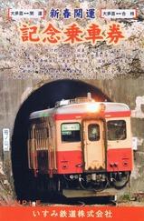 いすみ鉄道新春開運記乗台紙外表