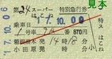 小田急元箱根硬券 2