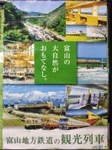 富山地方鉄道観光列車ポスター