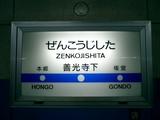 長野電鉄善光寺下駅1