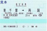 20210920B.B.BASE銚子指定席券