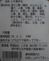 野岩鉄道湯めぐり号とち福弁当ラベル