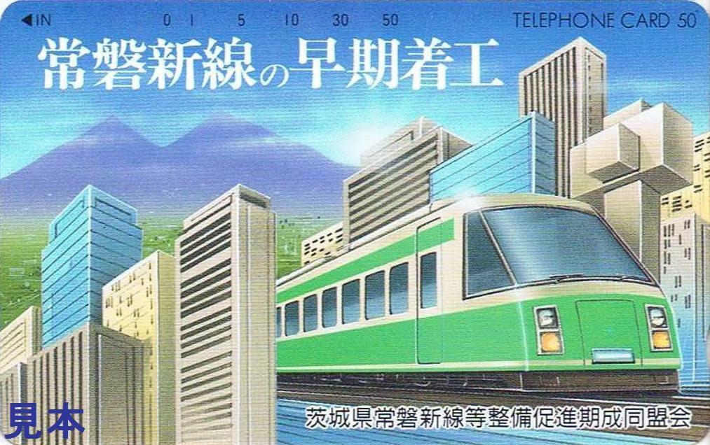 13番まどぐち:首都圏新都市鉄道 常磐新線(建設時)