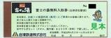 会津鉄道トロッコ列車富士の湯無料入浴券