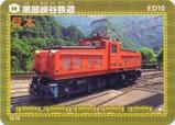 201910黒部峡谷鉄道鉄カード