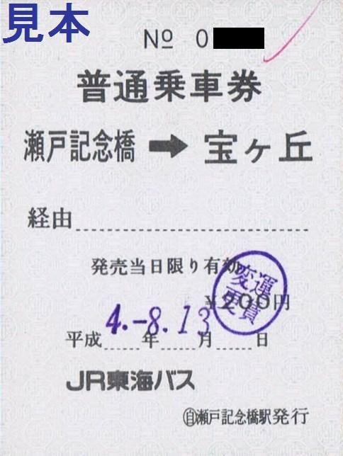 JR東海バス 瀬戸南線 : 13番まどぐち