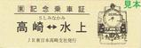 上越線SLみなかみ号記念乗車証2010表