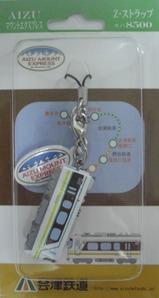 会津鉄道キハ8500ストラップ