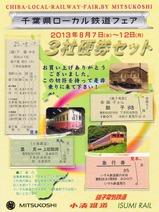 三越千葉県ローカル鉄道フェア3社硬券セット