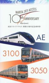成田スカイアクセス10周年記乗台紙