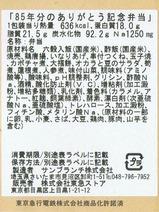 85年分のありがとう東横線渋谷駅記念弁当ラベル