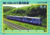 滝沢市×IGRラッピング車両鉄カード