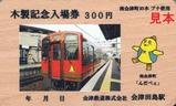会津田島駅木製記念入場券AIZUマウントエクスプレス
