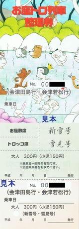 会津鉄道お座トロ列車整理券H15冬季