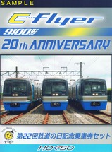 北総第22回鉄道の日記念乗車券外表