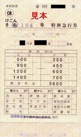 会津鉄道AIZUマウント車内発行東武鉄道特別急行券休日用20061014