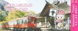 会津鉄道八重の桜放映記念入場券1