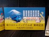 富士山トレインごてんば号20171009-5
