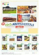 会津鉄道新型トロッコ&AIZUマウントエクスプレス運行記念切手