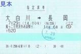 H300729風っこ只見夏休み満喫号指定席券
