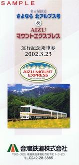 AIZUマウントエクスプレス運行記乗台紙