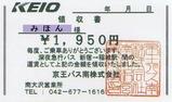 京王バス南深夜急行バス8パー稲城