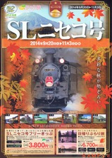 JR北海道ツインクルSLニセコ号パンフレット2014