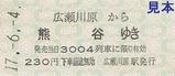 秩父鉄道広瀬川原SL記乗H17硬券3