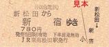松田駅H26あさぎり硬券08