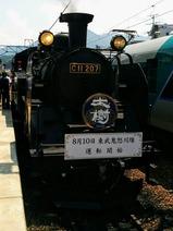 会津田島駅SL大樹乗車体験前