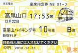 高尾山ハイキング号座席指定券