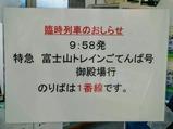 小田急富士山トレインごてんば号松田駅乗車ホーム案内