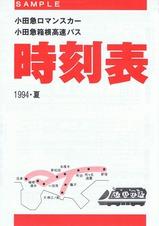 小田急ロマンスカー時刻表1994夏