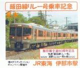 飯田線リレー号乗車記念伊那市切符表