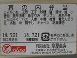 いすみ鉄道昭和の幕の内弁当ラベル