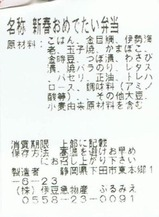 2010伊豆初日の出号めでたい弁当表示ラベル