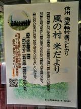 飯田線リレー号車内ポスター