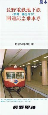 長野電鉄地下鉄開通記念乗車券袋