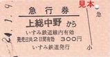 いすみ急行券発駅補充式上総中野