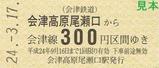 AIZUマウント東武日光線直通運転記乗2