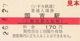 いすみ鉄道国吉駅(上総出雲大社前駅)入場券