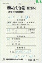 野岩鉄道湯めぐり号整理券H26○付け式