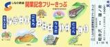 しなの鉄道開業記念フリーきっぷ