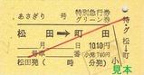 H22小田急松田あさぎり硬券5