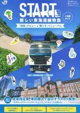 新しい東海道線特急湘南踊り子ご利用ガイド