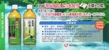 JRCP静岡茶、お茶じまん引換券H240930表