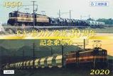 三岐鉄道FA・炭カル輸送30周年記乗台紙表