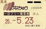 神奈川中央交通一日フリー乗車券機械券