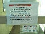 20190120成田山海運号青砥駅3